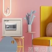 安鎖保險箱30cm家用辦公保險櫃迷你小型全鋼保管箱入牆文件櫃WD 至簡元素