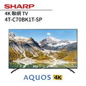 【限時特賣+分期0利率+送桌上安裝+舊機回收】SHARP 夏普 70吋 日本原裝面板 電視 4T-C70BK1T 公司貨