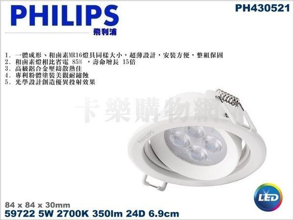 PHILIPS飛利浦 LED 59722 皓樂 5W 2700K 黃光 全電壓 6.9cm 投射燈 崁燈 PH430521