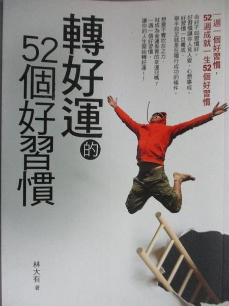 【書寶二手書T6/勵志_FTX】轉好運的52個好習慣_林大有