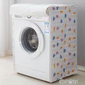 海爾美的洗衣機罩防水防曬保護套波輪上開全自動滾筒通用防塵罩子 港仔會社