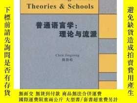 二手書博民逛書店普通語言學:理論與流派罕見[General Linguistic