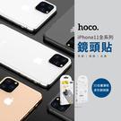 iPhone11 全系列鏡頭保護貼 iPhone11 Pro Max 5.8 6.1 6.5 鏡頭 保護貼 保護膜 防爆 防刮