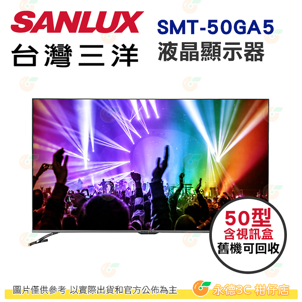 含拆箱定位+舊機回收 含視訊盒 台灣三洋 SANLUX SMT-50GA5 液晶顯示器 50型 公司貨 電視 螢幕