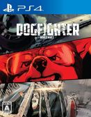 PS4 DOGFIGHTER  World War 2 -WW2  繁中文版 預購2019/6/27