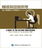 (二手書)輔導與諮商原理:助人專業的入門指南