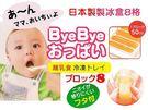 日本製 安心衛生 ByeBye 製冰盒 長型8格 離乳食品冷凍盒 副食品冷凍盒   《生活美學》