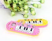 兒童電子琴玩具小號迷你寶寶幼兒音樂啟蒙玩具益智早教手琴【潮咖地帶】