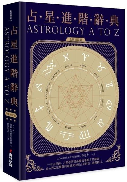 占星進階辭典[全新增訂版]【城邦讀書花園】