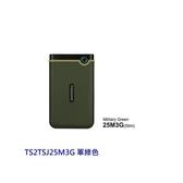 新風尚潮流 創見 行動硬碟 【TS2TSJ25M3】 SJ25M3 軍規防震 三層防護 USB3.1 2TB 三年保固