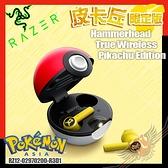 [ PCPARTY ] 登錄送禮 雷蛇 Razer Pikachu Limited Edition True Wireless 皮卡丘 真無線耳機
