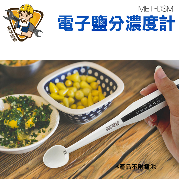 《精準儀錶旗艦店》數位電子鹽分濃度計  料理必備 鹽溶液 咸水測量 鹽度比重計 MET-DSM