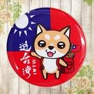 【冰箱貼】柴犬遊台灣  #  白板貼 冰箱貼 OA屏風貼 置物櫃貼 5.8cm x 5.8cm