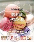 (二手書)時尚法式甜點:馬卡龍&巴黎名點