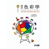現代色彩學 色彩原理、設計應用、數位科技(第四版)
