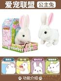 網紅仿真小兔子毛絨玩具兔電動公仔可愛玩偶【繁星小鎮】