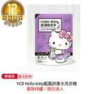 【香水洗衣精】 YCB Hello kitty藍風鈴香水洗衣精 洗衣精 去汙洗衣精