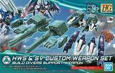 鋼彈模型 HGBC 1/144 HWS SV改裝武器套組 創鬥者潛網大戰 TOYeGO 玩具e哥
