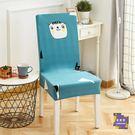 椅套 彈力椅套罩餐椅套椅墊套裝凳子套辦公家用簡約通用餐桌椅子套罩 多色