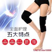 護膝自發熱護膝保暖自加熱磁療膝蓋關節自動會發熱自熱男女士內穿 摩可美家