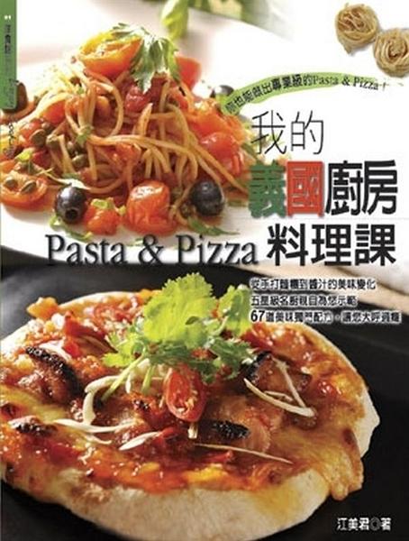 (二手書)我的義國廚房料理課Pasta& Pizza