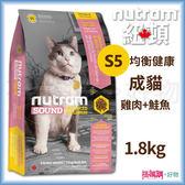 Nutram 紐頓 『 S5 成貓(雞肉+鮭魚)』 1.8KG 【搭嘴購】