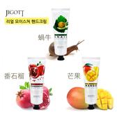 韓國 JIGOTT 濃縮精華護手霜 100ml 多款可選【PQ 美妝】