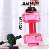 【年終大促】水壺啞鈴杯大容量2.6升便攜運動水桶塑料杯子男女士創意戶外健身