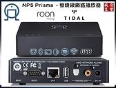 門市有現貨 - 瑞典 Primare NP5 Prisma 網絡播放器 (TIDAL數位串流 + ROON +USB-A播放) 公司貨
