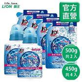 【LION 獅王】奈米樂超濃縮洗衣精(500gx2+補充包450gx4)