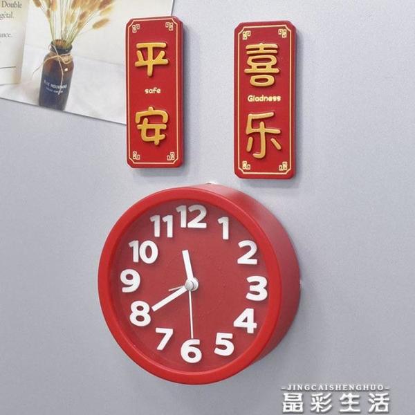 冰箱貼創意愛心情侶圓新款鬧鐘桔紅色用時尚個性兒童冰箱貼鐘表磁鐵 晶彩