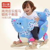 兒童搖馬木馬嬰兒玩具寶寶搖椅 4歲? 奇幻樂園