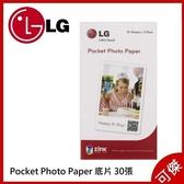 LG Pocket Photo 底片一盒30張  隨身印 口袋相印機相紙 適用PD233 PD239 PD251