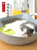 貓窩 貓窩夏季貓床毛氈窩貓咪睡覺貓盆貓舍網紅貓鍋四季通用寵物用品·夏茉生活IGO