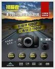 ☆鑫晨汽車百貨☆送32g+三孔 掃瞄者 A7 01 真前後1080P雙鏡頭行車記錄器 安霸A7L晶片業界首創