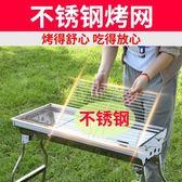 不銹鋼燒烤架戶外5人以上家用爐子架子木炭燒烤爐【3C玩家】