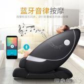 樂爾康988T電動按摩椅家用全自動全身揉捏智慧太空艙多功能老年人 MKS全館免運