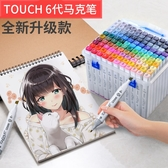 168色 麥克筆套裝動漫美術生專用繪畫筆【君來佳選】