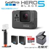 GoPro HERO5 Black  公司貨 送原廠電池(含標配共3顆)+64G+原廠漂浮棒+三充盒