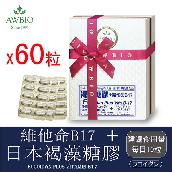 快速出貨-【美陸生技】日本空運褐藻糖膠膠囊(素)禮盒(60粒)