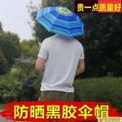 採茶傘 頭戴式遮陽雨傘帽防曬釣魚采茶斗笠...