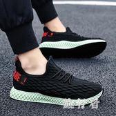 輕便網面休閒運動鞋 新款夏季透氣男鞋青年學生潮流跑步鞋 BT5071【旅行者】
