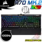 [ PC PARTY ] 海盜船 Corsair  K70 MK2 RGB 銀軸 機械式鍵盤(黑)