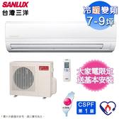 (含基本安裝)台灣三洋7-9坪精品型變頻冷暖分離式冷氣 SAC-50VH7+SAE-50VH7