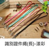 珠友 NA-50051 漾彩証件繩/識別證件帶/識別證件繩/證件吊帶(長)