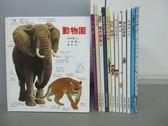 【書寶二手書T5/少年童書_JGD】動物園_現代原始人_三年坡_圓仔山等_共13本合售