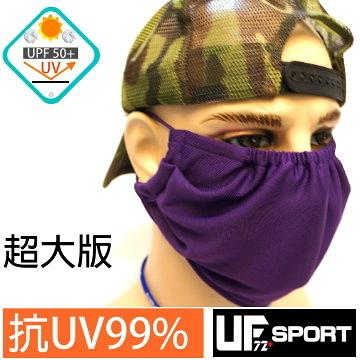 [UF72+] UF701(兩入組) 紫色/ 抗UV防曬全臉包覆超大口罩休閒/釣魚/登山/自行車/健行/戶外