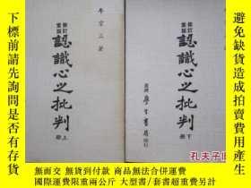 二手書博民逛書店認識心之批判(全二冊罕見上下)Y15470 吉林出版集團有限責任