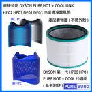 適用Dyson Hot+Cool Link HP03 HP02 HP01 HP00 DP03 DP01 空氣清淨機濾網濾心耗材