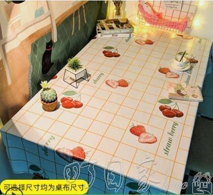 桌布桌布防水防燙防油免洗pvc桌墊北歐茶幾布藝網紅餐桌布書桌ins學生 【快速出貨】